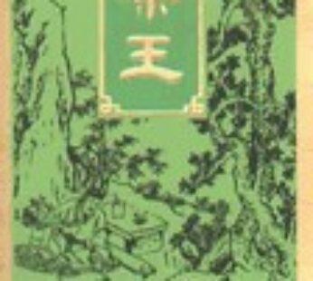 Ten Ren Tea – King's 403 (150g)