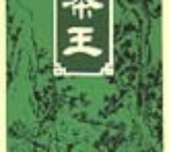Ten Ren Tea – King's 913 (150g)