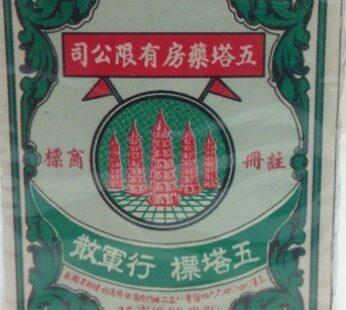 Ya-Hom Powder – Five Pagodas Brand