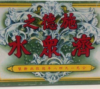 Sze Tak Chee Chi Chung Shui